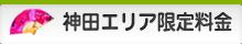 神田エリア限定料金